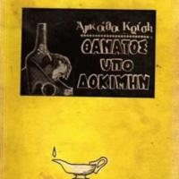 http://database.popular-roots.eu/files/img-import/Greek-Crime-Fiction/Thanatos_ipo_dokimin.jpg
