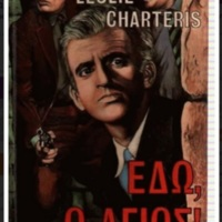 http://database.popular-roots.eu/files/img-import/Greek-Crime-Fiction/Edo.jpg