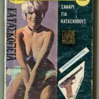 http://database.popular-roots.eu/files/img-import/Greek-Crime-Fiction/Safari_gia_kataskopous.jpg