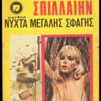 http://database.popular-roots.eu/files/img-import/Greek-Crime-Fiction/nihta_megalis_sfagis.jpg