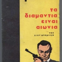 http://database.popular-roots.eu/files/img-import/Greek-Crime-Fiction/Ta_diamantia_einai_aionia.jpg