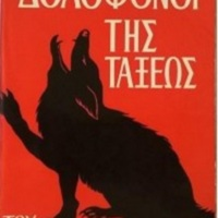 http://database.popular-roots.eu/files/img-import/Greek-Crime-Fiction/Oi_dolofonoi_tis_takseos.jpg