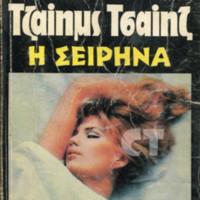 http://database.popular-roots.eu/files/img-import/Greek-Crime-Fiction/I_seirina.jpg