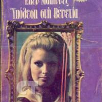 http://database.popular-roots.eu/files/img-import/Greek-Crime-Fiction/Ipothesi_sti_Venetia.jpg