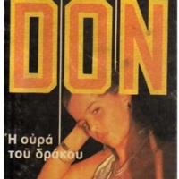 Don_i_oura_tou_drakou.jpg
