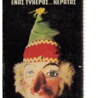 http://database.popular-roots.eu/files/img-import/Greek-Crime-Fiction/Ticheros_keratas.jpg