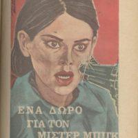 http://database.popular-roots.eu/files/img-import/Greek-Crime-Fiction/Ena_doro.jpg