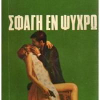 http://database.popular-roots.eu/files/img-import/Greek-Crime-Fiction/Sfagi_en_psihro.jpg