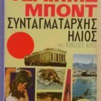 Syntagmatarhis_Ilios_I.png