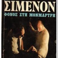 http://database.popular-roots.eu/files/img-import/Greek-Crime-Fiction/Monmarti.jpg