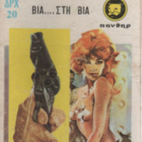 http://database.popular-roots.eu/files/img-import/Greek-Crime-Fiction/Via_sti_via.jpg