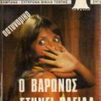 http://database.popular-roots.eu/files/img-import/Greek-Crime-Fiction/O_varonos_stinei_pagida.jpg