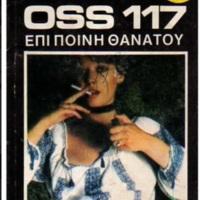 http://database.popular-roots.eu/files/img-import/Greek-Crime-Fiction/OSS_117_epi_poini_thanatou.jpg