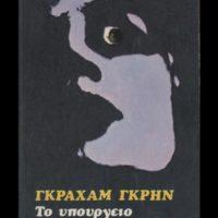http://database.popular-roots.eu/files/img-import/Greek-Crime-Fiction/To_ipourgeio_tou_tromou.jpg