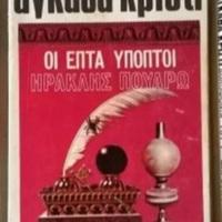 http://database.popular-roots.eu/files/img-import/Greek-Crime-Fiction/Oi_epta_ipoptoi.jpg