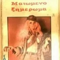 http://database.popular-roots.eu/files/img-import/Greek-Crime-Fiction/Matomeno_ksimeroma.jpg