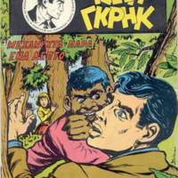 http://database.popular-roots.eu/files/img-import/Greek-Crime-Fiction/John_Greek.jpg