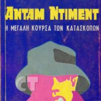 http://database.popular-roots.eu/files/img-import/Greek-Crime-Fiction/I_megali_koursa_ton_kataskopon.jpg