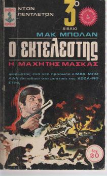 O ektelestis: I Mahi tis Maskas