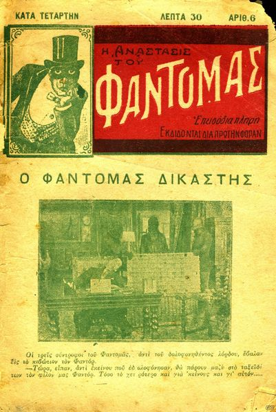 O Fantomas Dikastis