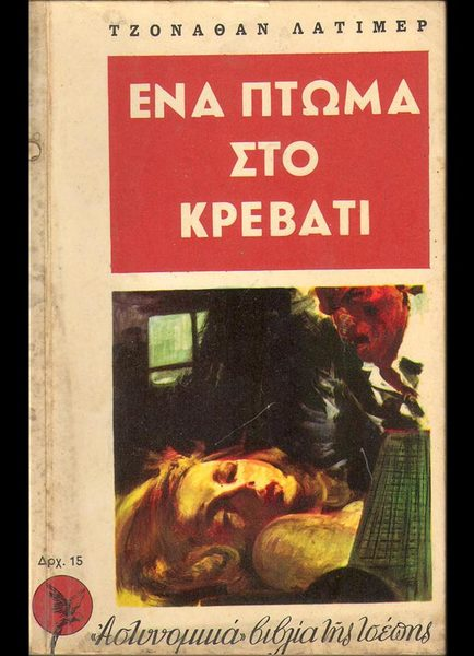 Ena Ptoma Sto Krevati  (2nd edition)